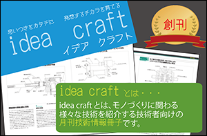 idea craft